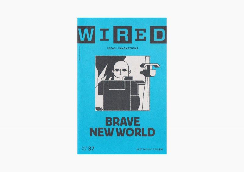 WIRED vol.37 BRAVE NEW WORLD SFがプロトタイプする未来