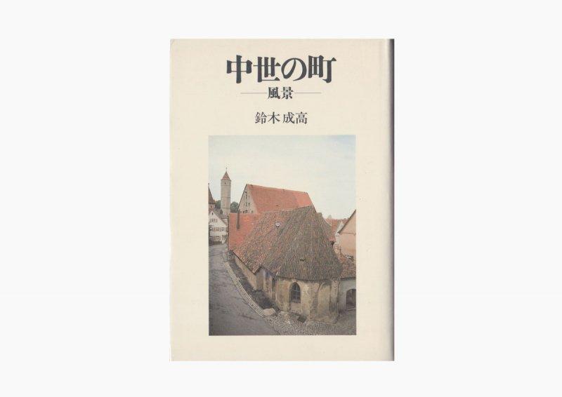 中世の町 -風景-