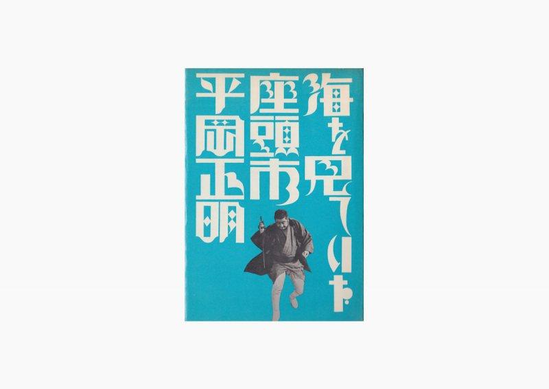 海を見ていた座頭市 - 平岡正明映画評論集