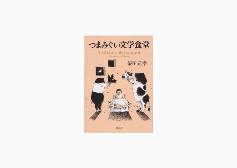つまみぐい文学食堂 - 柴田 元幸