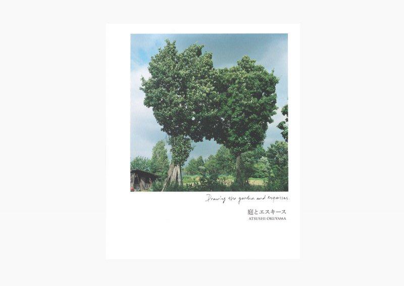 庭とエスキース ブックレット写真集