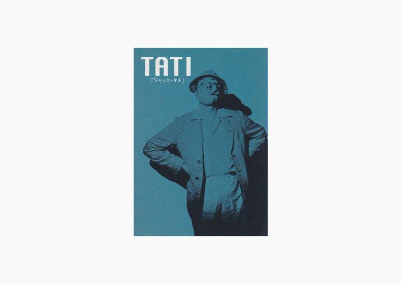 TATI ジャック・タチ