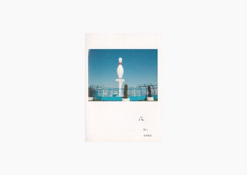 写真集「屋上」R