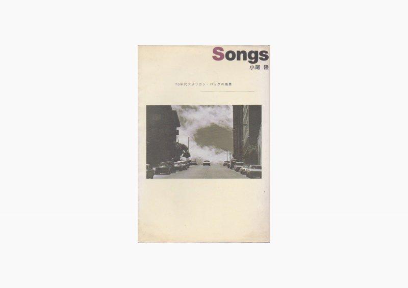Songs 70年代アメリカン・ロックの風景
