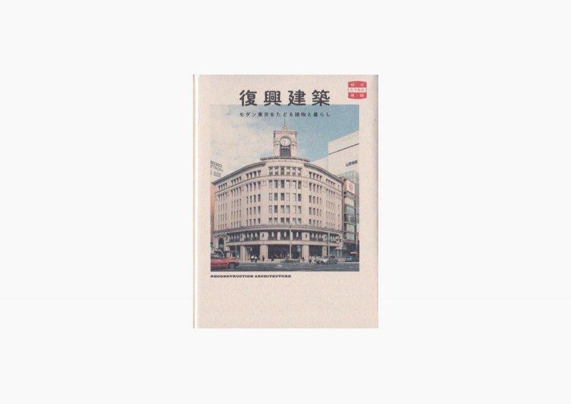 復興建築 モダン東京をたどる建物と暮らし