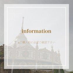 【information】お買物前に必ずお読み下さい