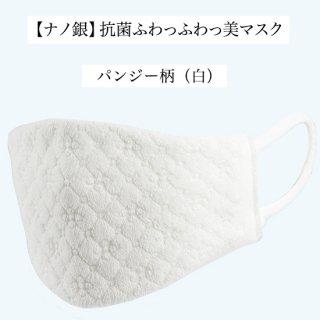 【ナノ銀】抗菌ふわっふわっ美マスク(パンジー柄ラメ入り)【イヅハラ産業�】5-1