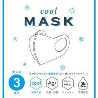 立体クールマスク3枚入り【桐生整染商事�】8-1