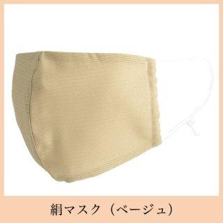 絹マスク【桐生シルク�】10-1