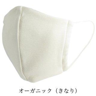 オーガニック綿100%マスク【テキスタイル昌】15-1