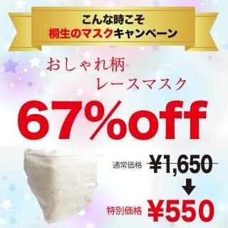レースマスク【金井レース加工】7-1