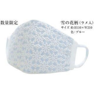 夏の爽やかマスク(雪の華柄)【イヅハラ産業�】5-3