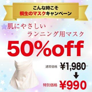 ランニング用マスク(冷感・抗菌消臭)【染と織KUNUGI】14-3