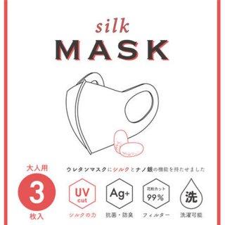 ★シルクプロテイン加工★ 立体マスク3枚入り【桐生整染商事�】8-2