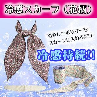 冷感スカーフ(花柄)【�有美】22-3
