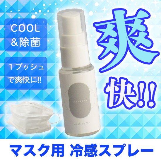 冷 感 スプレー マスク