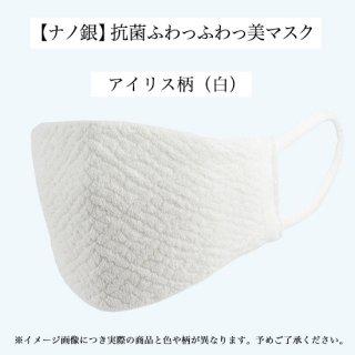 【ナノ銀】抗菌ふわっふわっ美マスク(アイリス柄ラメ入り)【イヅハラ産業�】5-9