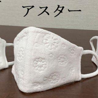 【ナノ銀】抗菌ふわっふわっ美マスク(アスター柄)ラメ入り)【イヅハラ産業�】5-10