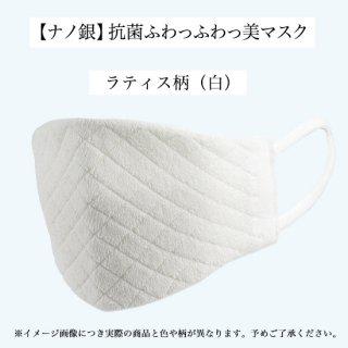 【ナノ銀】抗菌ふわっふわっ美マスク(ラティス柄ラメ入り)【イヅハラ産業�】5-12
