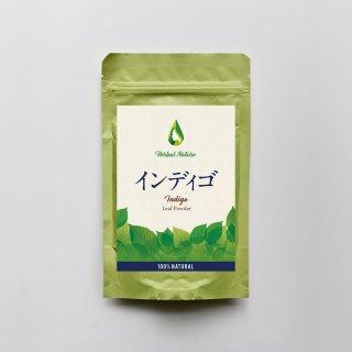 インディゴ (木藍)