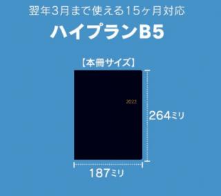 ハイブランB5 【2022年版】 313