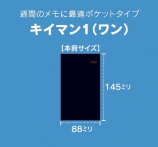 キイマン1  【2022年版】 503