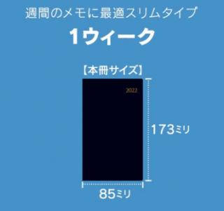 1ウィーク  【2022年版】 713