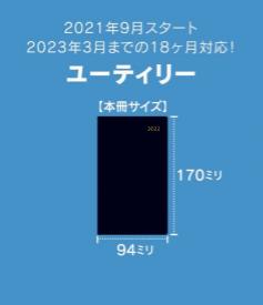 ユーティリー 黒  【2022年版】283