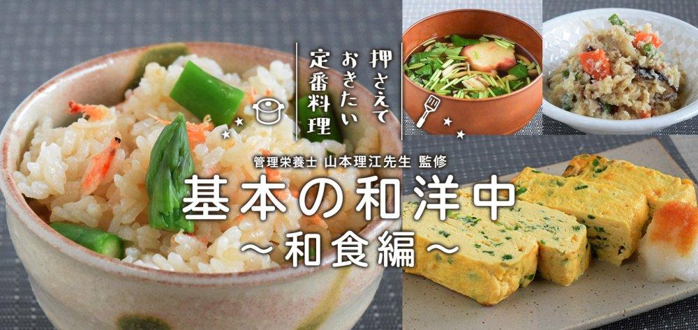 押さえておきたい定番料理 〜基本の和洋中 和食編〜