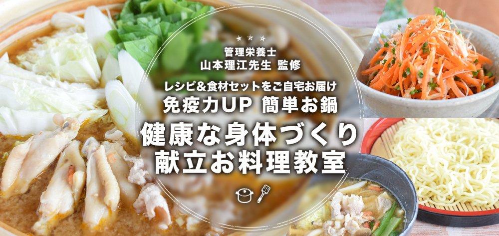 免疫力UP 簡単お鍋 健康な身体づくり献立 お料理教室
