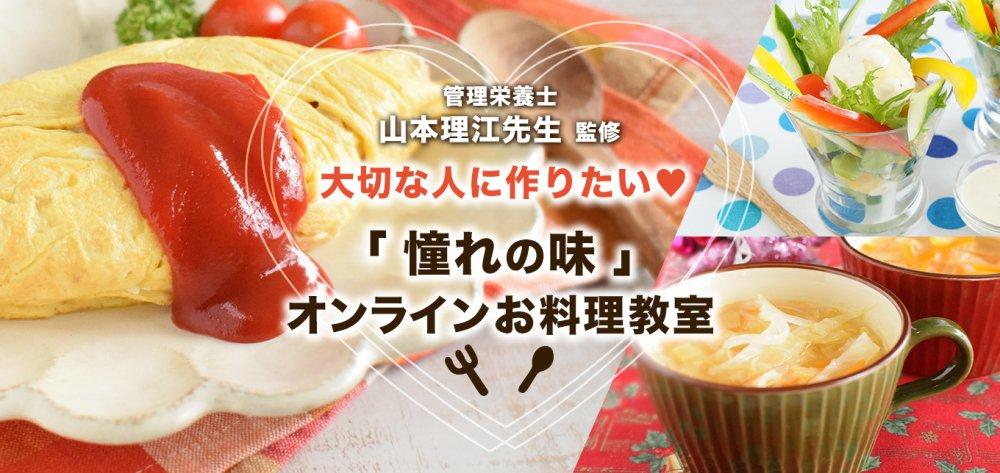 ご家族でstayhomeを満喫 「憧れの味」 オンラインお料理教室