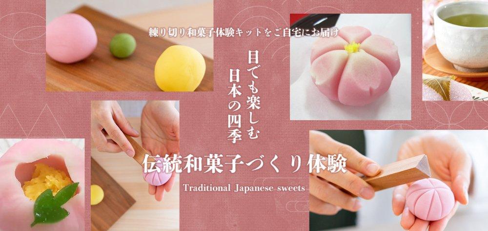 地元レポート三重の絶品グルメ  みえまるごとキッチン トーク&和菓子作り体験
