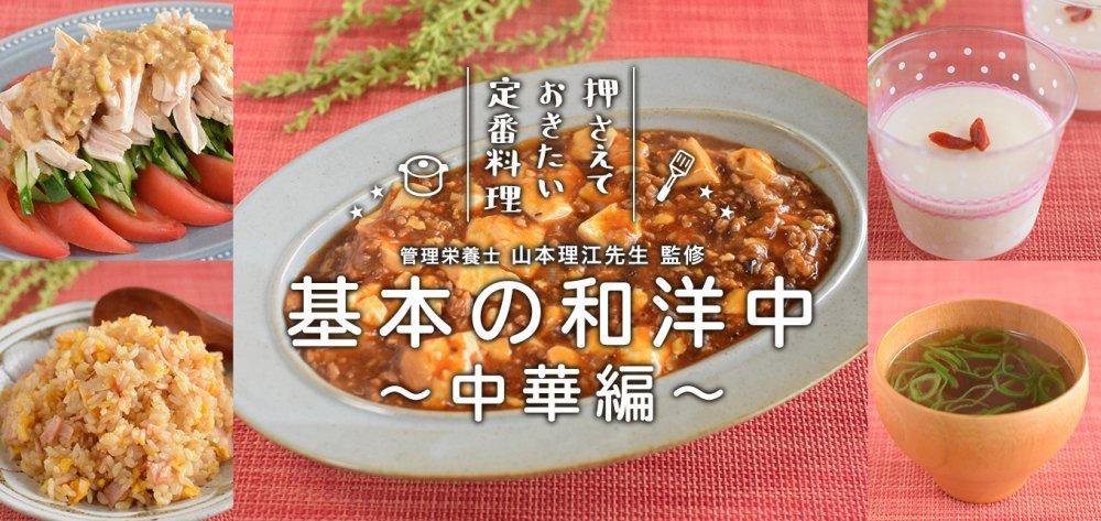 押さえておきたい定番料理 〜基本の和洋中 中華編〜