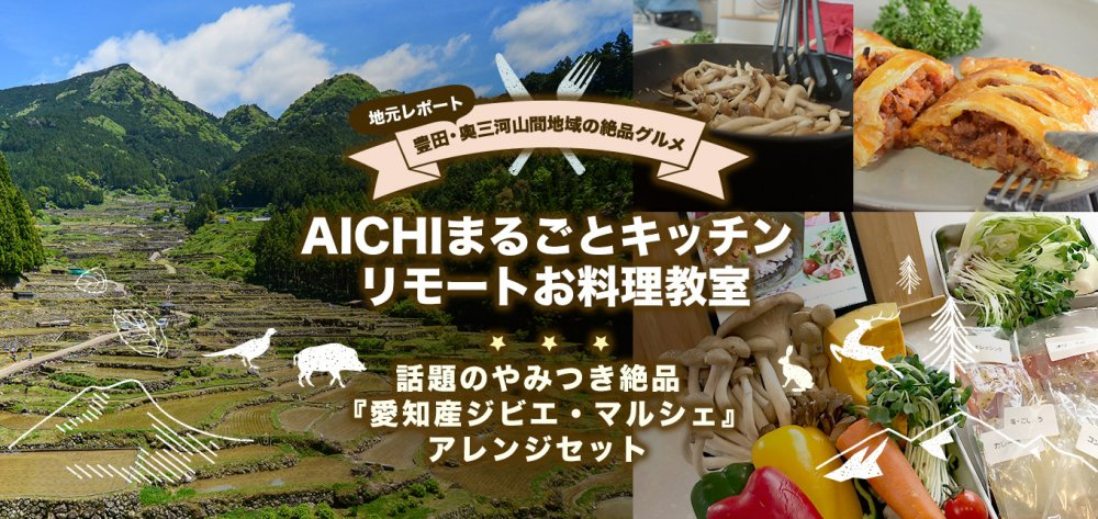 地元レポート豊田・奥三河山間地域の絶品グルメ  AICHIまるごとキッチン リモートお料理教室