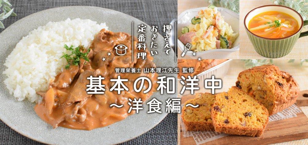 押さえておきたい定番料理 〜基本の和洋中 洋食編〜