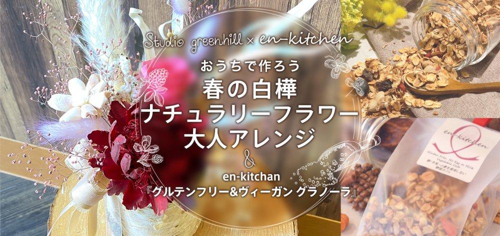 おうちで作ろう 「春の白樺ナチュラリーフラワー大人アレンジ」& en-kitchan『グルテンフリー&ヴィーガン グラノーラ』