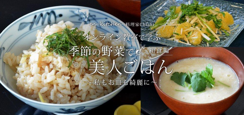 オンライン教室で学ぶ 季節の野菜で美人ごはん 〜私もお皿も綺麗に〜 和食編