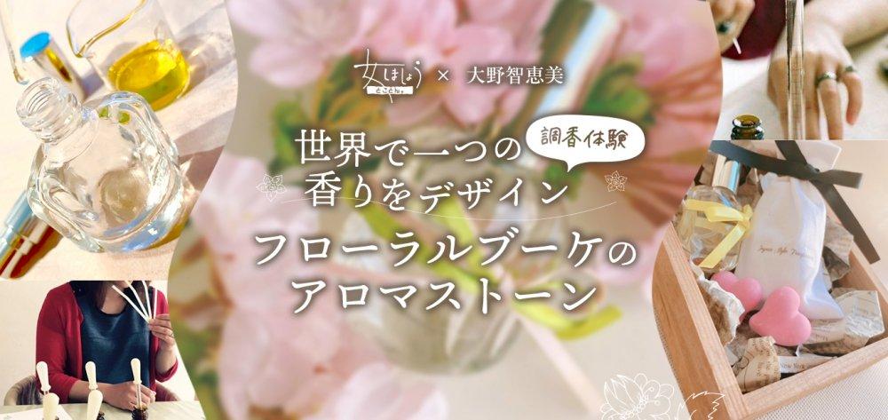 世界で一つの香りをデザイン「調香体験 フローラルブーケのアロマストーン」