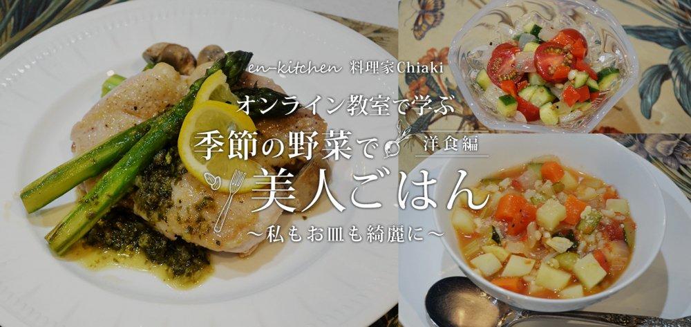 オンライン教室で学ぶ 季節の野菜で美人ごはん 〜私もお皿も綺麗に〜 洋食編