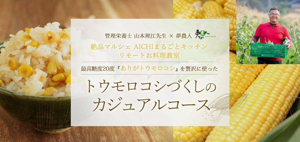 最高糖度20度『ありがトウモロコシ』を贅沢に使った「トウモロコシづくしのカジュアルコース」