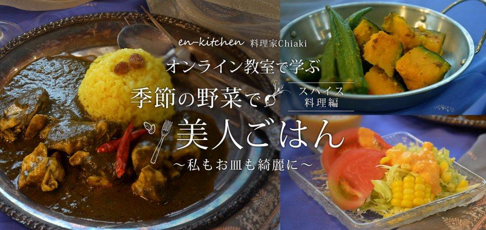 オンライン教室で学ぶ季節の野菜で美人ごはん 〜私もお皿も綺麗に〜 スパイス料理編