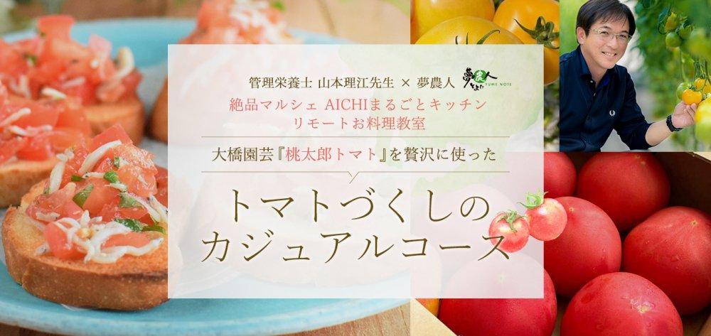 大橋園芸『桃太郎トマト』を贅沢に使った「トマトづくしのカジュアルコース」