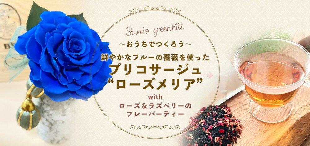 """おうちで作ろう 「鮮やかなブルーの薔薇を使ったプリコサージュ""""ローズメリア""""」& 『ローズ&ラズベリーのフレーバーティー』"""