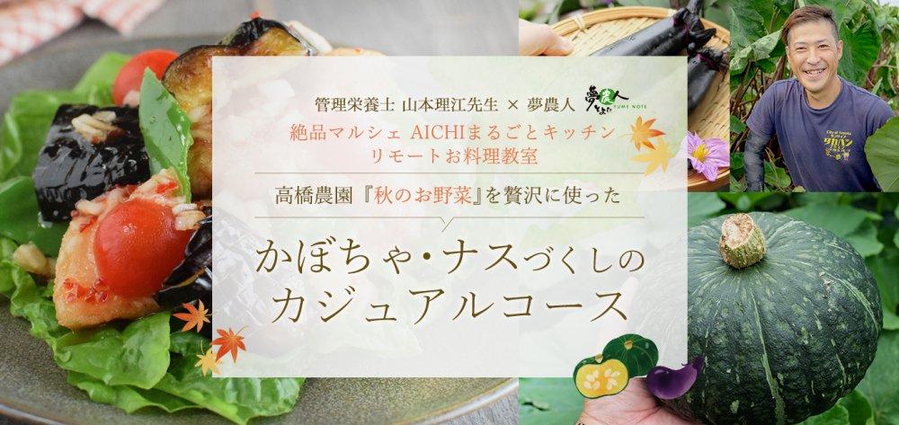 高橋農園『秋のお野菜』を贅沢に使った「かぼちゃ・ナスづくしのカジュアルコース」