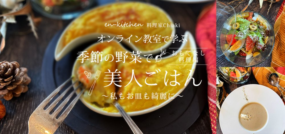 オンライン教室で学ぶ季節の野菜で美人ごはん 〜私もお皿も綺麗に〜 おもてなし料理編