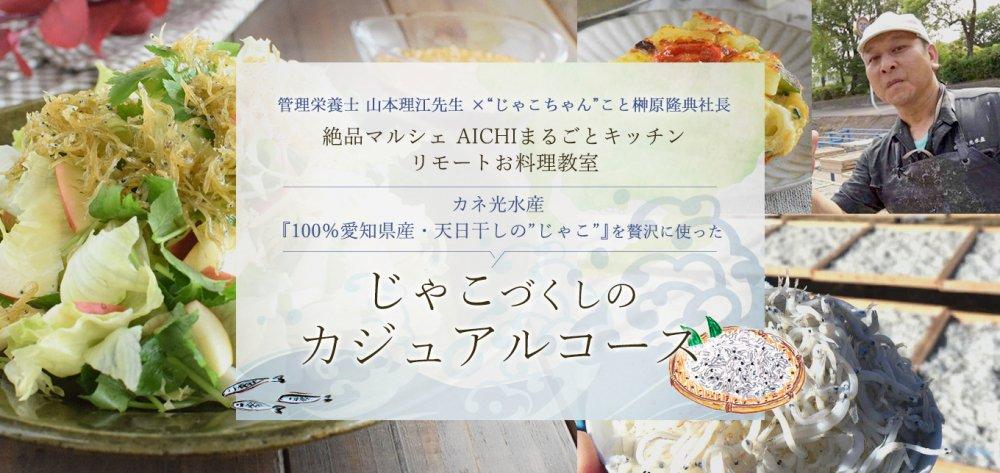 """カネ光水産『100%愛知県産・天日干しの""""じゃこ""""』を贅沢に使った「じゃこづくしのカジュアルコース」"""