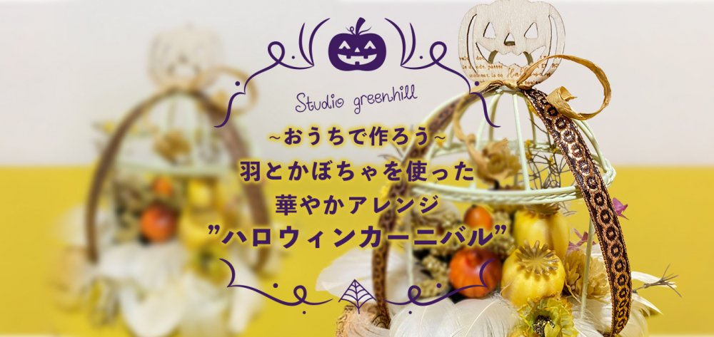 """おうちで作ろう 「羽とかぼちゃを使った華やかアレンジ""""ハロウィンカーニバル""""」"""