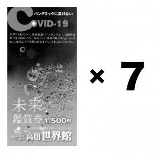 【映画館支援】未来鑑賞券 7枚組 ※500円おトク!