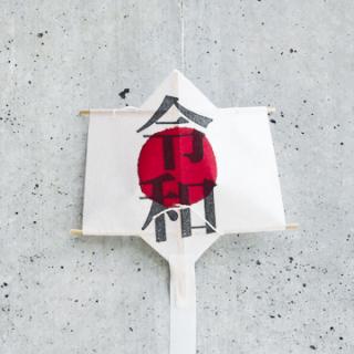 江戸凧   令和凧