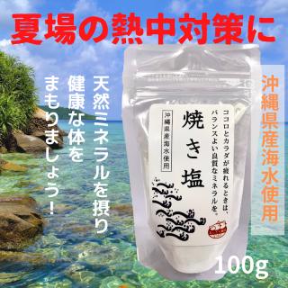 焼き塩 100g